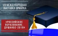 Намоишгоҳи омӯзишии Русия дар Душанбе боз шуд
