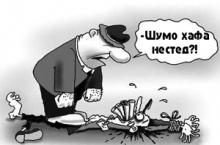 Танқид танҳо меваи коммунизм нест, онро бипазиред!