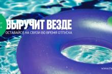 Муштариёни «МегаФон Тоҷикистон» бо «Роуминги қулай» ба хориҷа мераванд