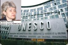 ЮНЕСКО бозичаи дасти кист?!