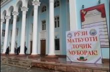 107-умин солгарди таъсиси матбуъот дар Тоҷикистон таҷлил мешавад