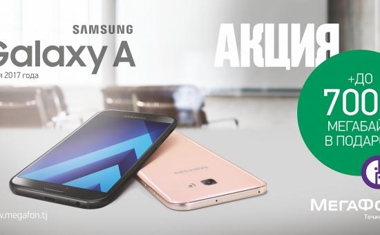 """Смартфони Samsung Galaxy A бихар ва аз """"МегаФон Тоҷикистон"""" як моҳ интернет дарёфт намо"""