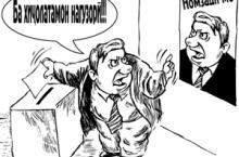 «Супердепутат»