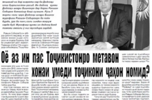 Равшан Собиров бесоҳиб нест!
