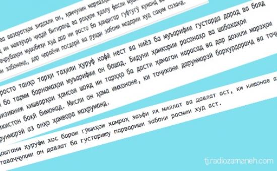 """Тадбир биандешед то тоҷик """"тоЖик"""" нашавад!"""