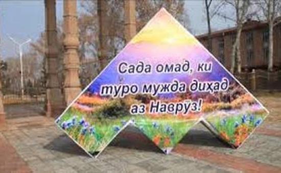 Иди Сада 27 январ дар шаҳри Душанбе таҷлил мешавад